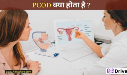 About PCOD In Hindi