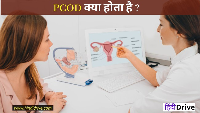 पीसीओडी क्या होता है | About PCOD In Hindi – PCOS Meaning In Hindi