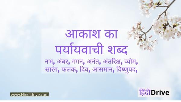आकाश का पर्यायवाची शब्द क्या होता है ? | Aakash Ka Paryayvachi Shabd