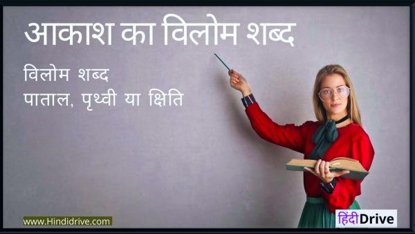आकाश का विलोम शब्द किसे कहते है ? | Aakash Ka Vilom Shabd In Hindi