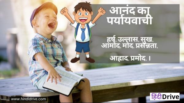 आनंद का पर्यायवाची शब्द क्या होता है | Anand Paryayvachi Shabd In Hindi