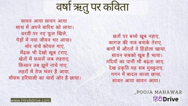वर्षा ऋतु पर कविता | Barish Poem in Hindi | Poem On Baisakhi In Hindi
