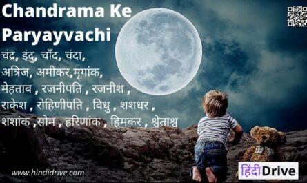 Chandrama ke paryayvachi