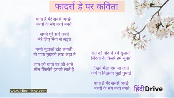फादर्स डे कोट्स Fathers Day shayari | Fathers Day Wishes in Hindi