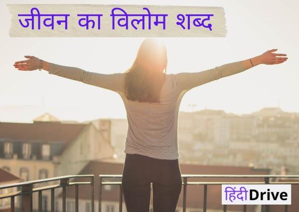 जीवन का विलोम शब्द , विपरीतार्थक शब्द, Jeevan Ka Vilom Shabd