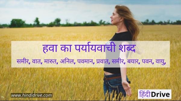 हवा का पर्यायवाची शब्द क्या होता है ? – Hawa Ka Paryayvachi Shabd