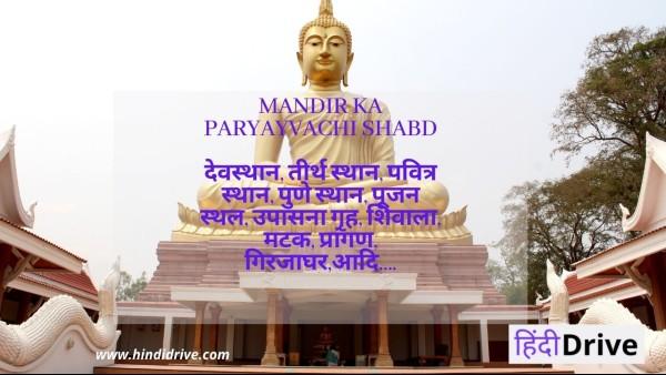 मंदिर का पर्यायवाची शब्द – Mandir Ka Paryayvachi Shabd In Hindi