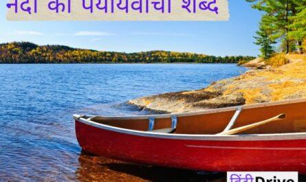 Nadi Ka Paryayvachi Shabd