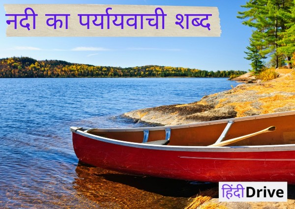 नदी का पर्यायवाची शब्द | Nadi Ka Paryayvachi Shabd | Rivers in Hindi