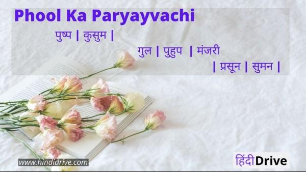 फूल का पर्यायवाची शब्द क्या होता है | Phool Ka Paryayvachi Shabd