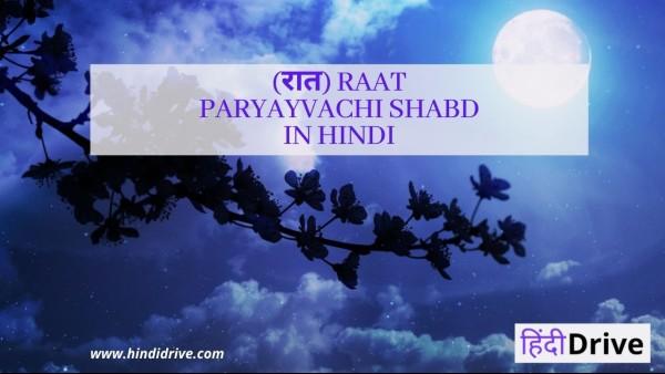 रात का पर्यायवाची शब्द क्या होता है ? – RAAT Paryayvachi Shabd In Hindi