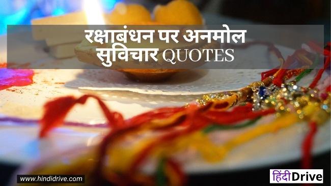रक्षाबंधन पर अनमोल सुविचार   Raksha Bandhan Quotes In Hindi