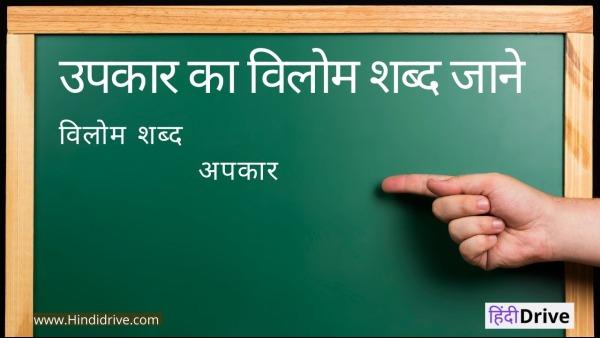 उपकार का विलोम शब्द जाने | Upkar Ka Vilom Shabd In Hindi