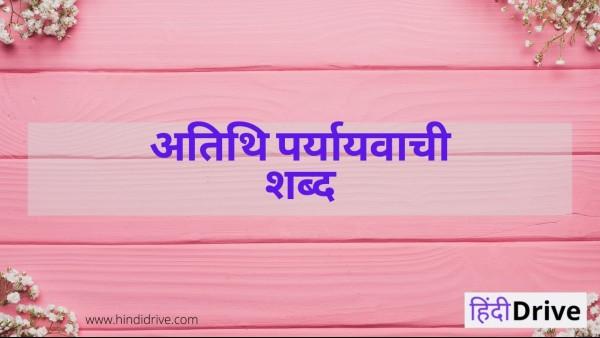 अतिथि का पर्यायवाची शब्द क्या होता है ? | Atithi Ka Paryayvachi Shabd