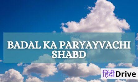 Badal ka paryayvachi shabd