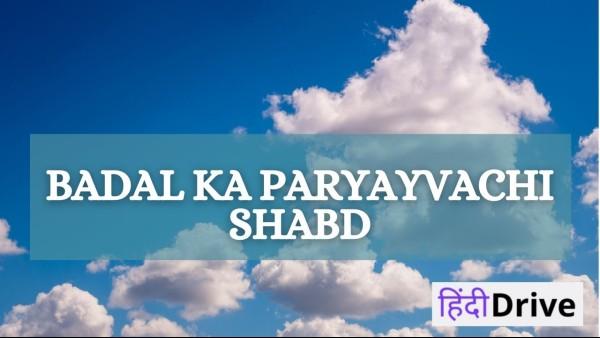 बादल का पर्यायवाची शब्द क्या होता है? | – Badal Ka Paryayvachi Shabd
