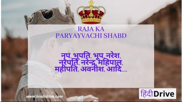 राजा का पर्यायवाची शब्द – Raja Ka Paryayvachi Shabd In Hindi
