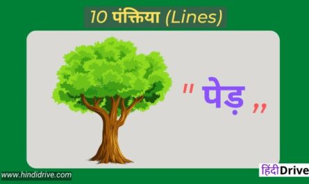 10 lines on tree in hindi