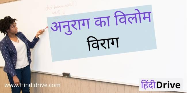 अनुराग का विलोम | Anurag Vilom Shabd in Hindi | Anurag ka Ulta