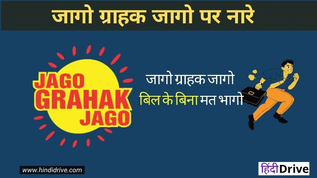 20+ Jago Grahak Jago Slogan in Hindi | जागो ग्राहक जागो पर नारे