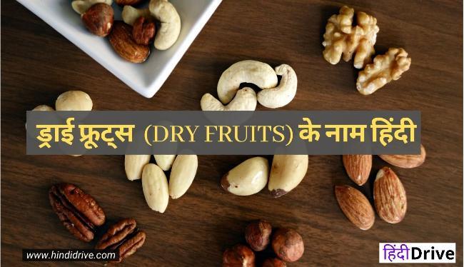 Dry Fruits Name In Hindi And English