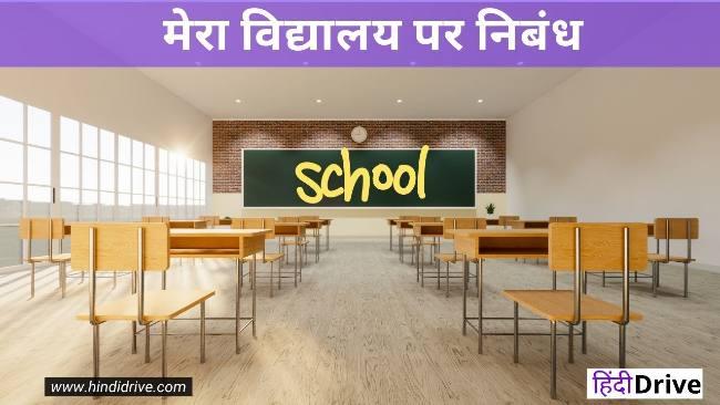 मेरा विद्यालय पर निबंध   Essay on My School in Hindi