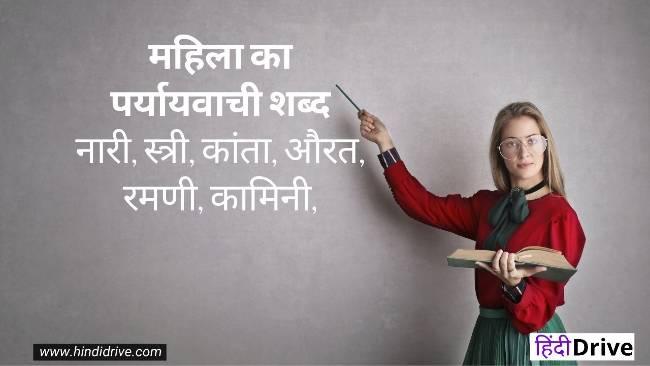 महिला का पर्यायवाची शब्द –  Mahila ka Paryayvachi Shabd In Hindi