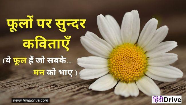 फूलों पर सुन्दर कविताएँ – Very Short Poem on Flowers in Hindi