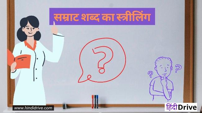 सम्राट शब्द का स्त्रीलिंग क्या होता है? – Samrat Ka Streeling in Hindi