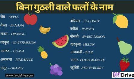 Seedless Fruits Name in Hindi English