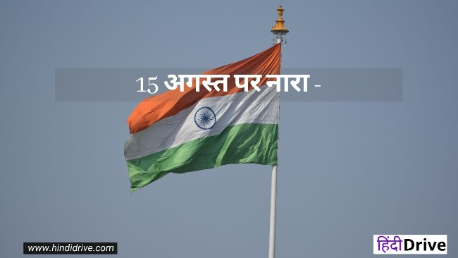 15 अगस्त पर नारा – ( Slogans on Independence Day in Hindi )