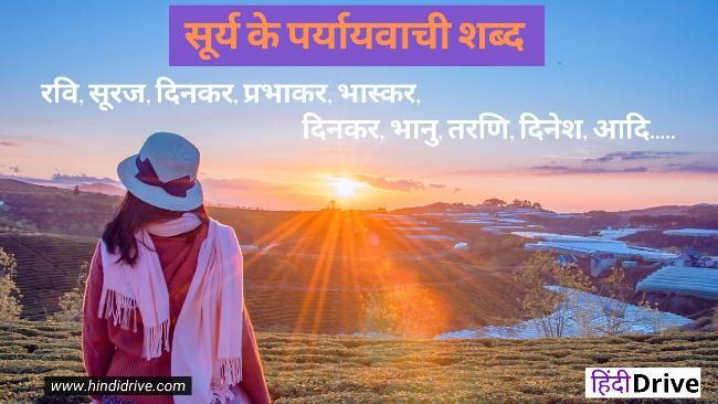 सूर्य के पर्यायवाची शब्द Surya Ka Paryayvachi Shabd – Synonyms of Sun