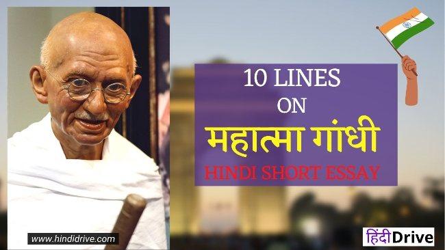 महात्मा गांधी पर 10 लाइनों का निबंध   10 Lines on Mahatma Gandhi in Hindi