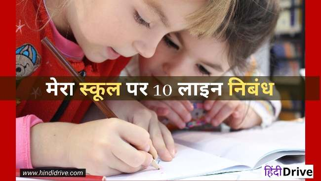 मेरा स्कूल पर 10 लाइन निबंध। 10 Lines on My School in Hindi