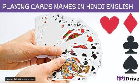 Playing Cards Names in Hindi and English