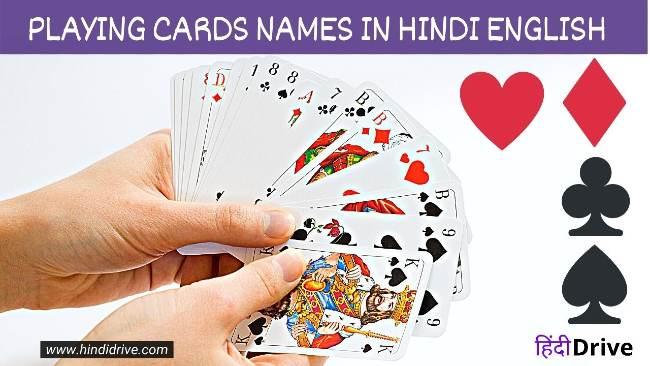 ताश के पत्तों के नाम इन हिंदी।Playing Cards Names in Hindi and English