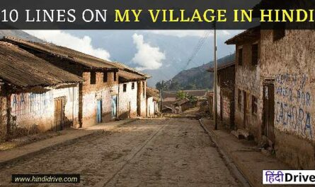 10 Lines On My Village In Hindi