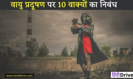 10 Lines on Air Pollution in Hindi