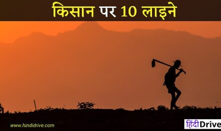 10 Lines on Farmers in Hindi