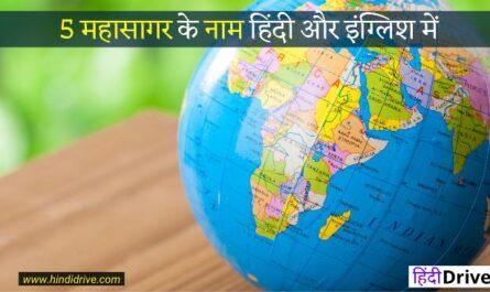 5 Mahasagar Ke Naam In Hindi
