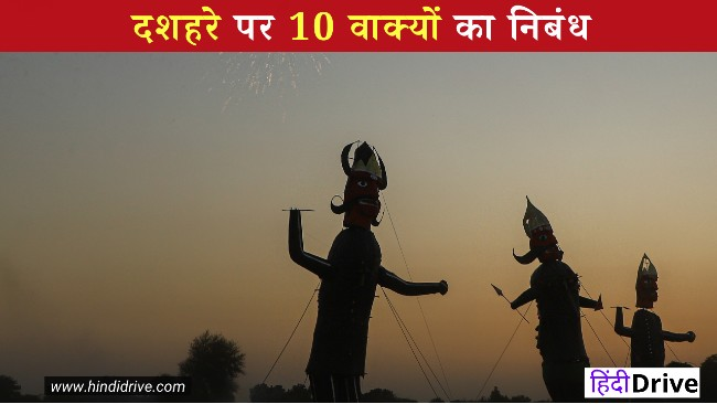 10 Lines On Dussehra Festival In Hindi