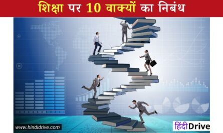 10 Lines On Importance Of Education In Hindi