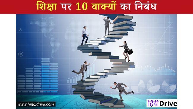 शिक्षा पर 10 वाक्यों का निबंध-10 Lines On Importance Of Education In Hindi