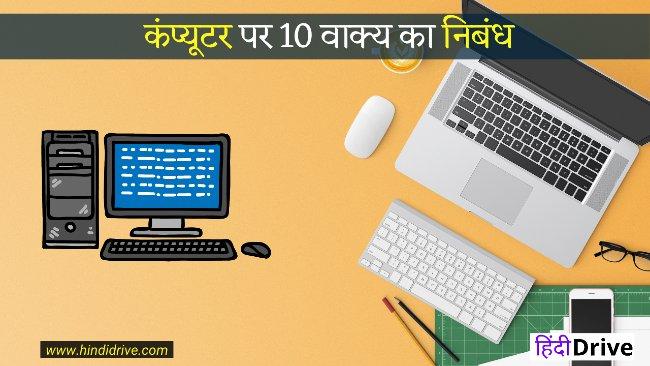 कंप्यूटर पर 10 वाक्य का निबंध-10 Lines on Computer in Hindi
