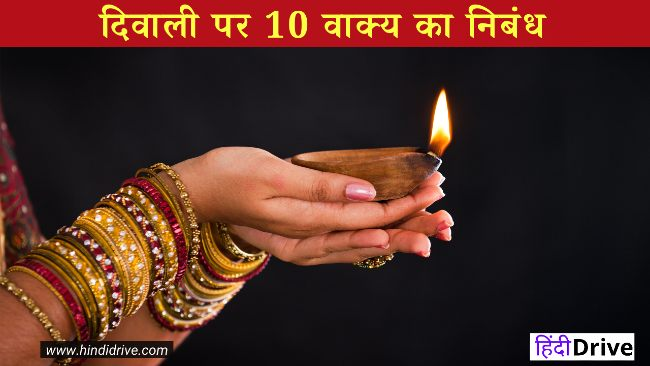 10 Lines on Diwali in Hindi for Students