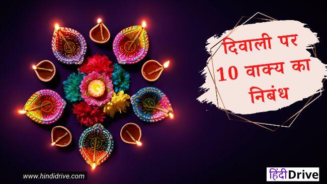 दिवाली पर 10 वाक्य का निबंध-10 Lines on Diwali in Hindi for Students