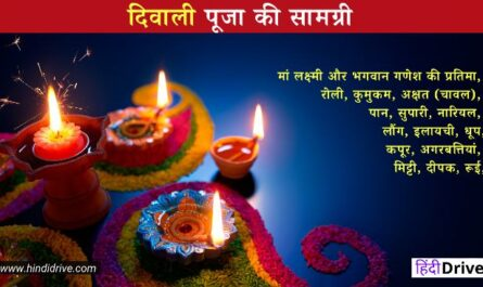 Diwali Puja Samagri List In Hindi