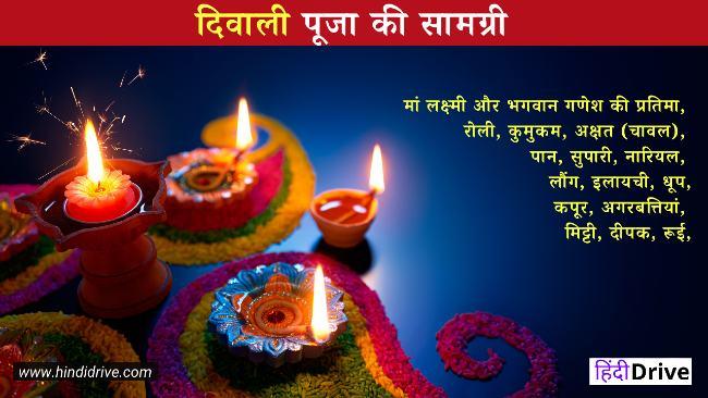 दिवाली की पूजन सामग्री लिस्ट | Diwali 2021 Diwali Puja Samagri List In Hindi