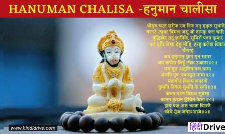 Hanuman Chalisa Hindi Lyrics
