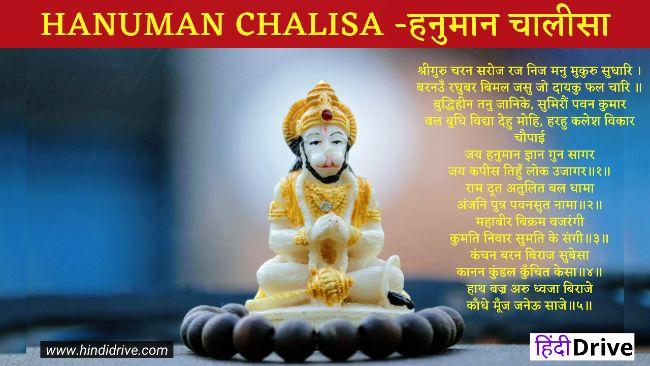 Hanuman Chalisa Hindi Lyrics pdf -हनुमान चालीसा